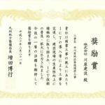 H30.2.21中川原地区築堤護岸工事【ICT奨励賞】