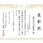 H30.7.25花月川坂本排水樋管新設及び築堤護岸工事