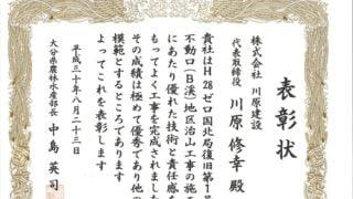 H30.08.23大分県農林水産部長表彰