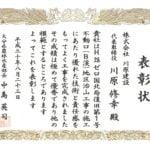 H30.08.23大分県農林水産部長表彰のサムネイル
