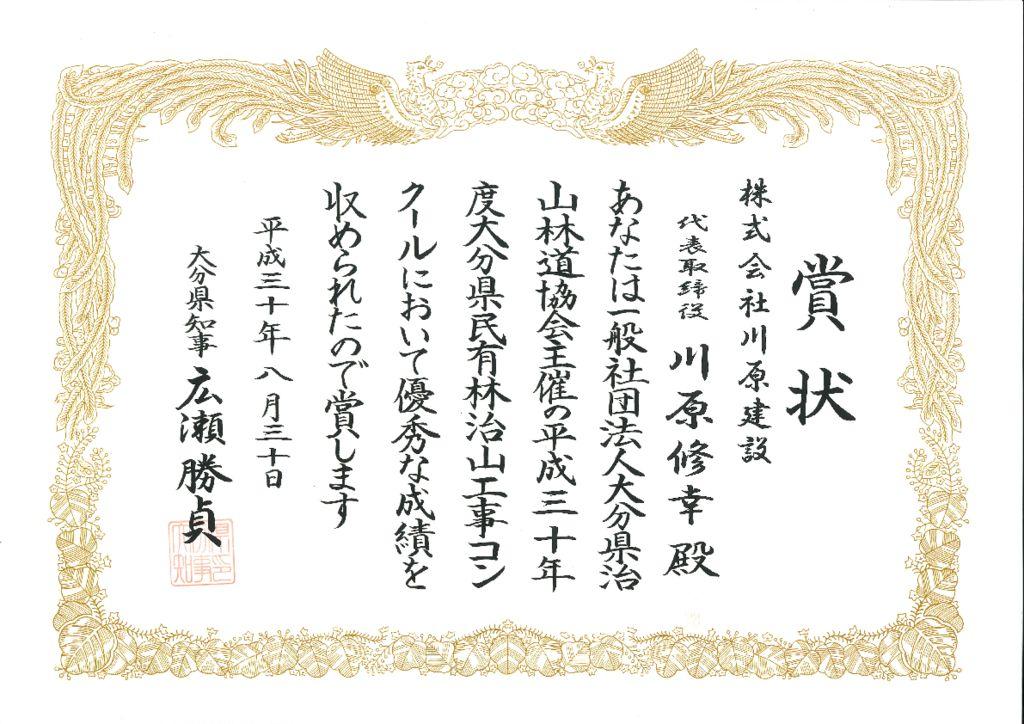 H30.8.30不動口(大分県知事)