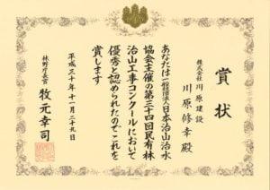 H30.11.29北局復旧第1号不動口(B渓)地区治山工事のサムネイル